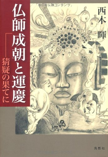 At the End of suspicion: Unkei and Buddhist image maker deposition morning (2012) ISBN: 4862653669 [Japanese Import]