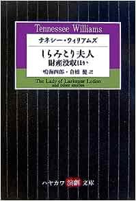 , Shiro Narumi, Takeshi Kurahashi: 9784151400063: Amazon.com: Books