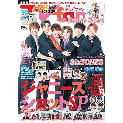 TVfan 2020年3月号 表紙画像