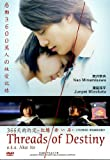 Akai Ito / Red Thread of Fate Japanese Movie with English subtitle
