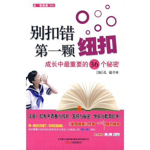 do the wrong button the first button of: growth 36 of the most important secret(Chinese Edition) pdf