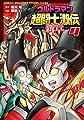ウルトラマン超闘士激伝新章 4 (少年チャンピオン・コミックスエクストラ)