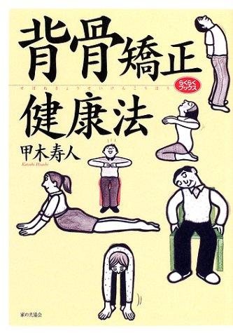 背骨矯正健康法 (らくらくブックス)