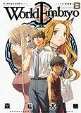 ワールドエンブリオ 8 (ヤングキングコミックス)