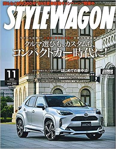 [雑誌] STYLE WAGON (スタイル ワゴン) 2020年11月号