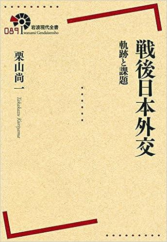 戦後日本外交 軌跡と課題 (岩波現代全書)   栗山 尚一  本   通販   Amazon