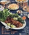 NHKテキストきょうの料理 2019年 05 月号 [雑誌]