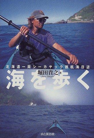 海を歩く―北海道一周シーカヤック旅航海日誌
