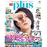 TV ガイド PLUS Vol.39