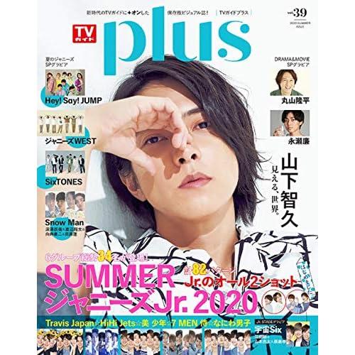 TV ガイド PLUS Vol.39 表紙画像