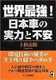 世界最強・日本車の実力と不安 (YELL books)