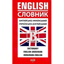 English-Ukrainian & Ukrainian-English Dictionary