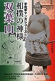 相撲の神様双葉山 (宇佐学マンガシリーズ)