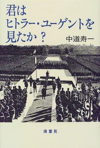 君はヒトラー・ユーゲントを見たか?―規律と熱狂、あるいはメカニカルな美