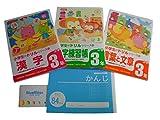 Japanese Grammar Hiragana Katakana Kanji Work Book Set 3rd Grade, Japanese Kanji Practice Notebook 84 Squares, BlueRidge Original 5 Colors Sticky Notes