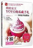 烘焙女王YOYO的私藏手札:105道幸福甜品