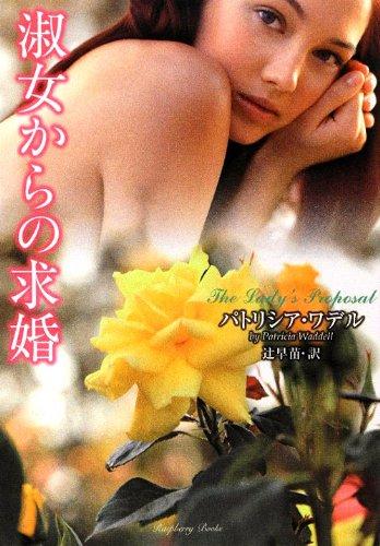 Read Online 淑女からの求婚 (ラズベリーブックス) ebook