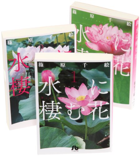 Mizu ni Sumu Hana (Flowers That Live in Water) Vol.1 - 3 Complete Collection [In Japanese]