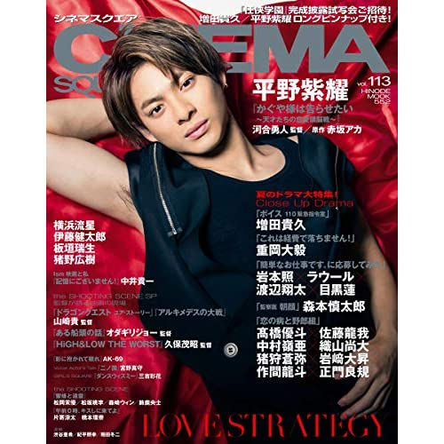 CINEMA SQUARE Vol.113 表紙画像