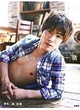 【特典DVD付】 いってちゅ。 Ittetsu photo book