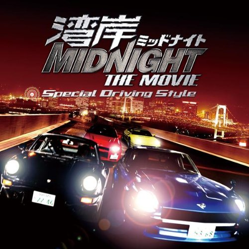 WANGAN MIDNIGHT THE MOVIE SPECIAL DRIVING STYLE