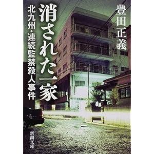 『消された一家―北九州・連続監禁殺人事件』