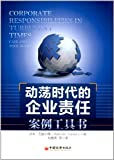 img - for Turbulent era of corporate responsibility: a case book book / textbook / text book