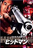 ヒットマン(ジェット・リー主演) DVD