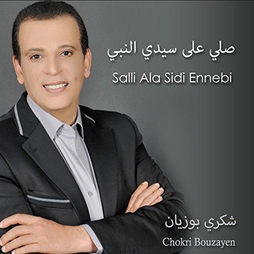 chokri bouzayen salli 3ala sidi ennebi mp3