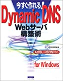 Supports & ISDN-ADSL art building! Dynamic DNS Web server can make right now (2001) ISBN: 4877830375 [Japanese Import]