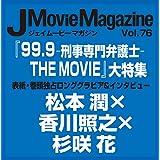 J Movie Magazine Vol.76