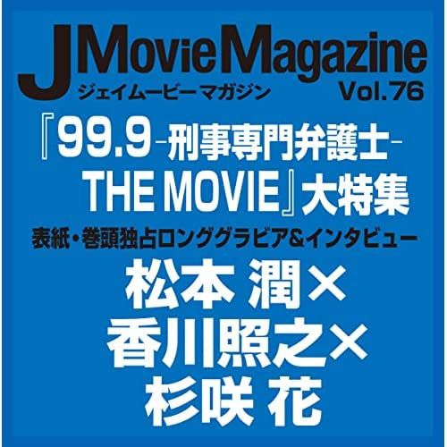 J Movie Magazine Vol.76 表紙画像