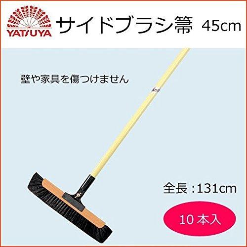 八ツ矢工業(YATSUYA) サイドブラシ箒 45cm×10本 21561【同梱代引不可】 B07PZ2JQZ1