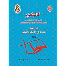 Introduction to the Catechism of the Coptic Orthodox Church مقدمات في الكاتيكيزم (الكاتيشيزم) القبطي (Arabic Edition)