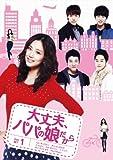 [DVD]大丈夫、パパの娘だからDVD-SET 1