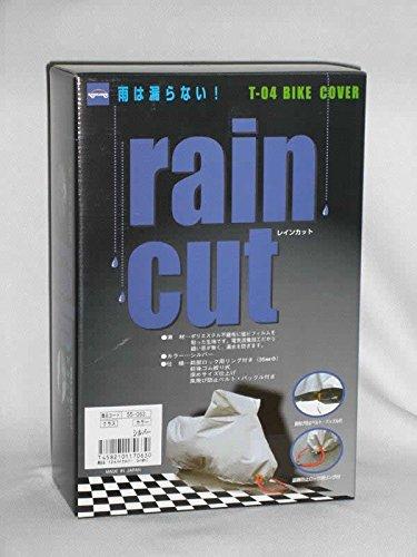 雨から愛車を守る強い味方。 55-062 ケンレーン T04レインカットバイクカバー L シルバー [簡易パッケージ品] B07H3TS31G