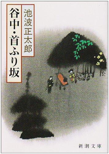 谷中・首ふり坂 (新潮文庫)