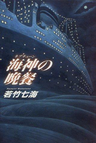 Dinner of sea-god (Neptune) (1997) ISBN: 4062083388 [Japanese Import] ()