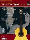 クラシックギター練習曲集 初・中級編(模範演奏CD付) 課題別テクニックを習得する新しいアプローチ