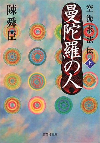 曼陀羅の人―空海求法伝〈上〉 (集英社文庫)