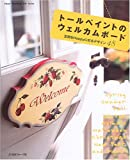 トールペイントのウェルカムボード―玄関をHappyに彩るデザイン48 (Heart warming life series)