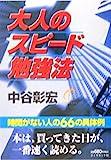「大人のスピード勉強法」中谷 彰宏