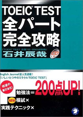 TOEIC test zenpato kanzen koryaku (CD) [Japanese Edition]