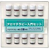 生活の木 アロマ 入門セット 検定 2 級【HTRC3】