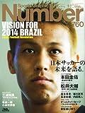 Sports Graphic Number (スポーツ・グラフィック ナンバー) 2010年 9/2号 [雑誌]