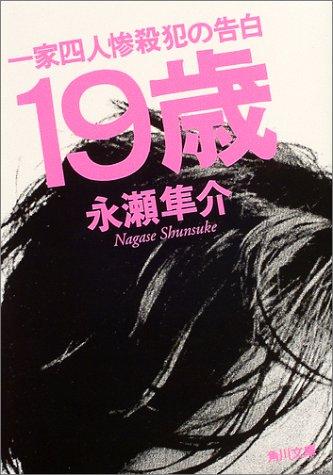 19歳 一家四人惨殺犯の告白 (角川文庫)