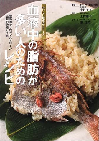 (Delicious healthy diet series) prevention and treatment of hyperlipidemia, hypercholesterolemia - a recipe for people often fat in the blood (2002) ISBN: 4093043124 [Japanese Import]