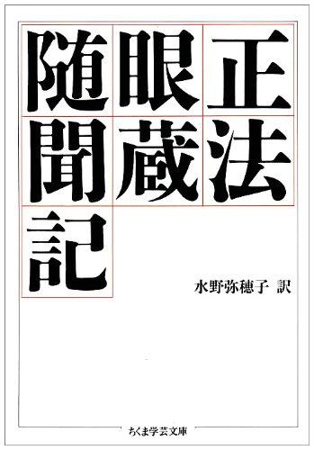 正法眼蔵随聞記 (ちくま学芸文庫)