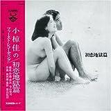 Hatsukoi Jigoku-Hen by Hatsukoi Jigoku-Hen (Jpn Lp Sleeve) (2005-01-10)