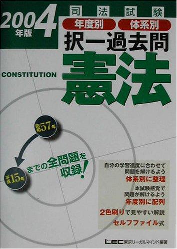 司法試験年度別・体系別択一過去問 憲法〈2004年版〉 (司法試験択一受験シリーズ)